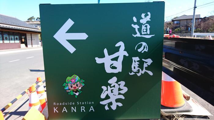 道の駅・甘楽