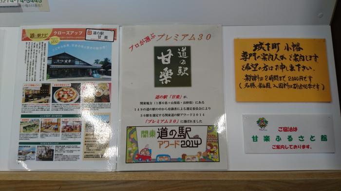 道の駅・甘楽19