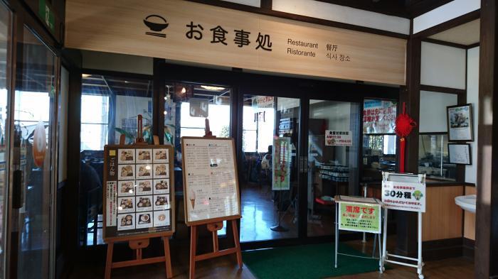 道の駅・甘楽16
