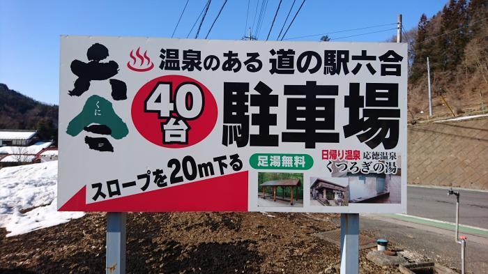 道の駅 六合9