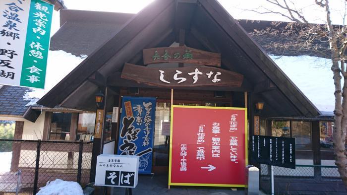 道の駅 六合13