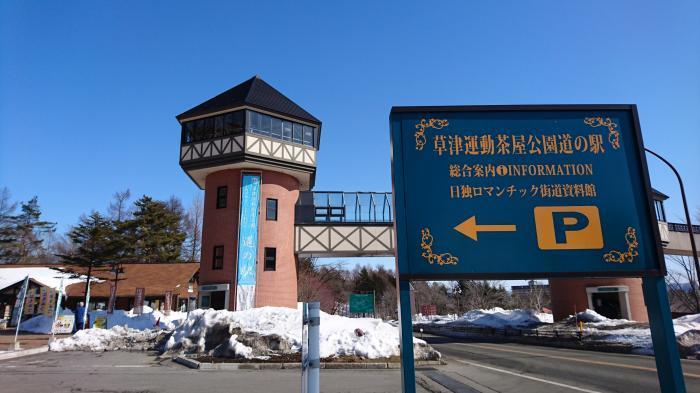 草津運動茶屋公園2