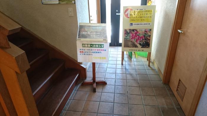 草津運動茶屋公園8
