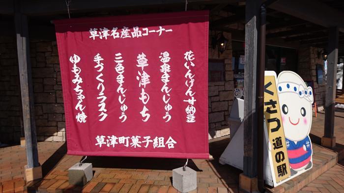 草津運動茶屋公園39