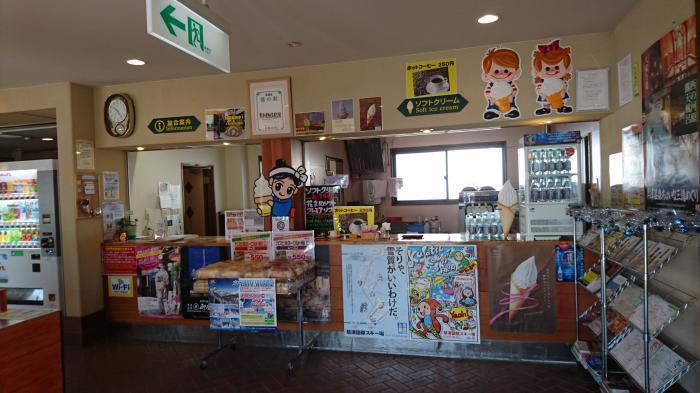 草津運動茶屋公園47