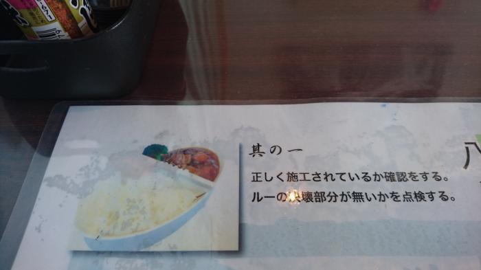 八ッ場食堂5