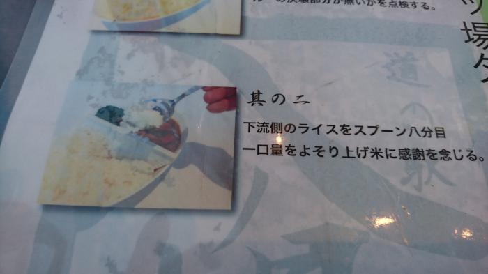 八ッ場食堂8