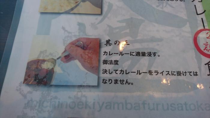 八ッ場食堂9