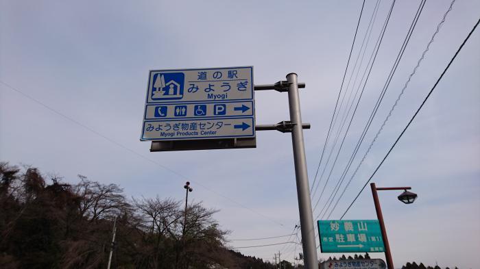 道の駅みょうぎ