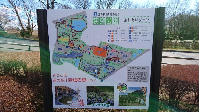 道の駅・赤城の恵2