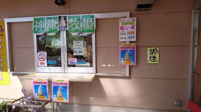 道の駅・赤城の恵21