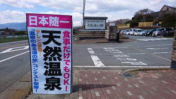 道の駅ふじみ9