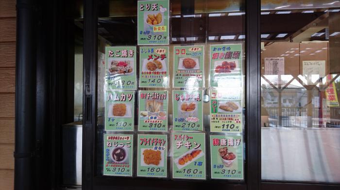 道の駅ふじみ6