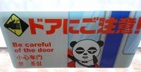 京成のパンダ
