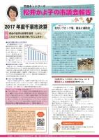 松井かよ子の市議会報告 94号