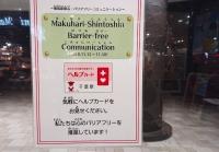 バリアフリーコミュニケーション実施施設の表示