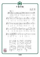 千葉市歌楽譜 モノクロ 合唱用