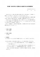 仙台市石炭火力指導指針