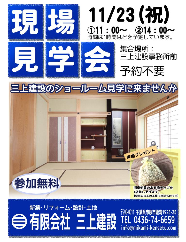 kengakukai_2018102914201618e.jpg