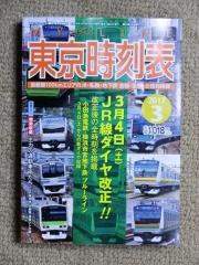 東京時刻表2017年3月号