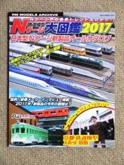 Nゲージ大図鑑2017