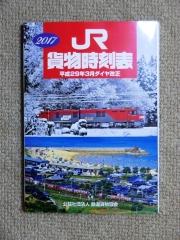 JR貨物時刻表2017