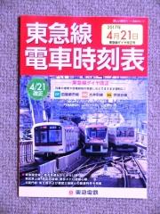 東急時刻表H29.4.21改正号