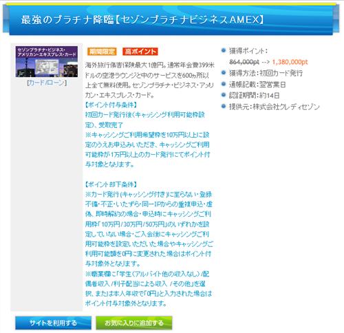 PONEY経由セゾンプラチナ・アメリカン・エキスプレス・カード申込で13,800円獲得