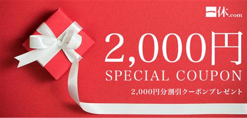 一休.com2,000円クーポン