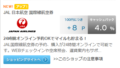 【JAL】ダイナースクラブポイントモール
