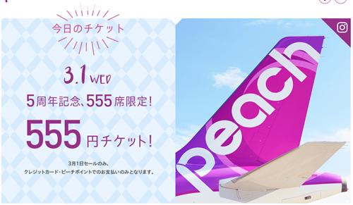 全路線555円セール