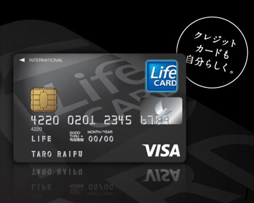 ライフカードのカードフェイス
