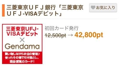 げん玉「三菱東京UFJーVISAデビット」