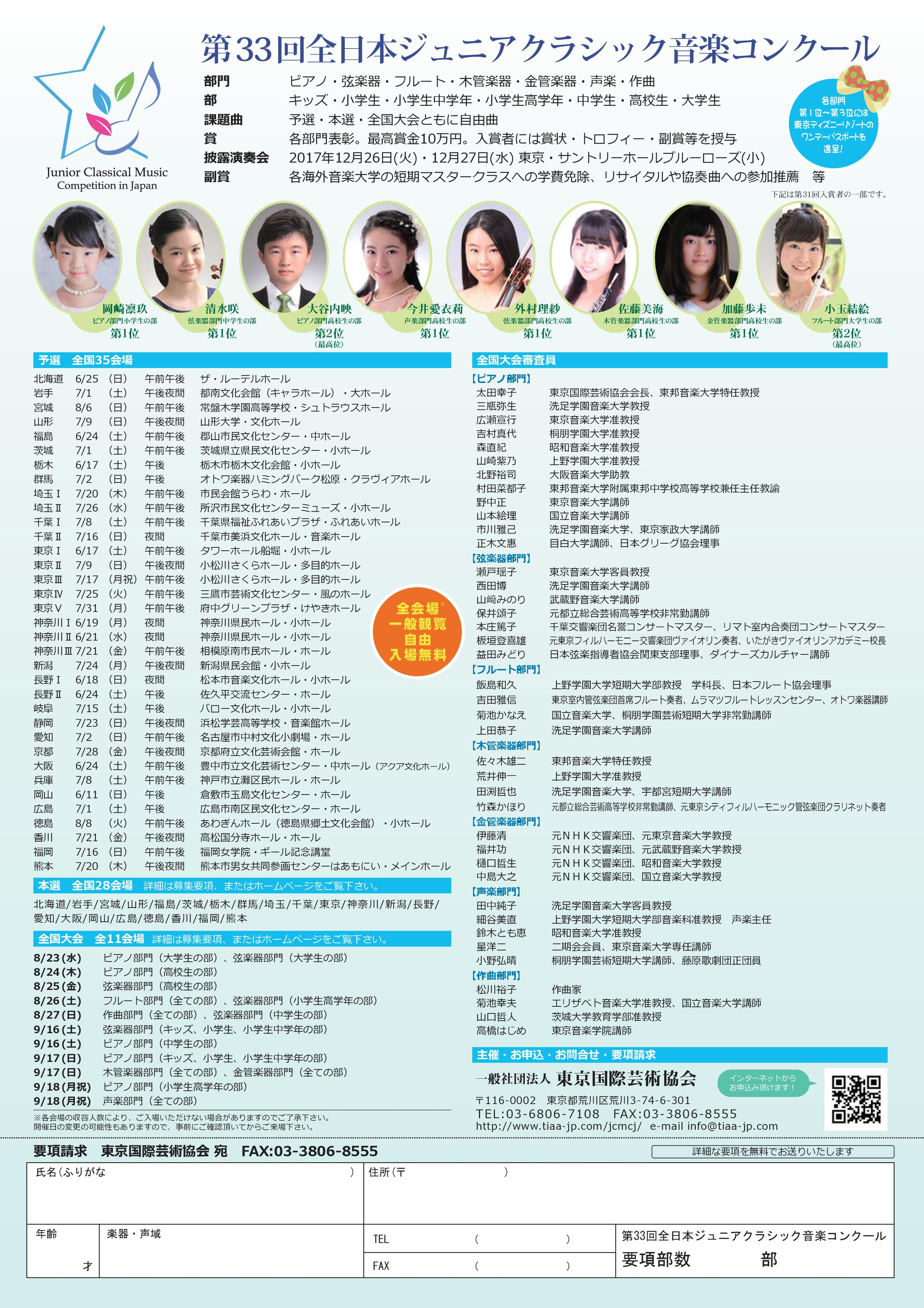 chirashi_ju33.jpg