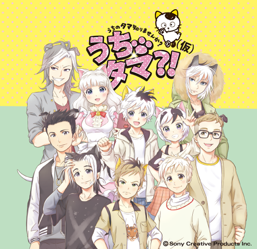 uchitama_release.png