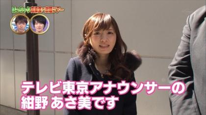 170425 ありえへん∞世界 紺野あさ美 (12)