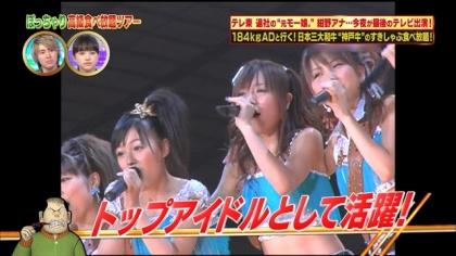 170425 ありえへん∞世界 紺野あさ美 (10)