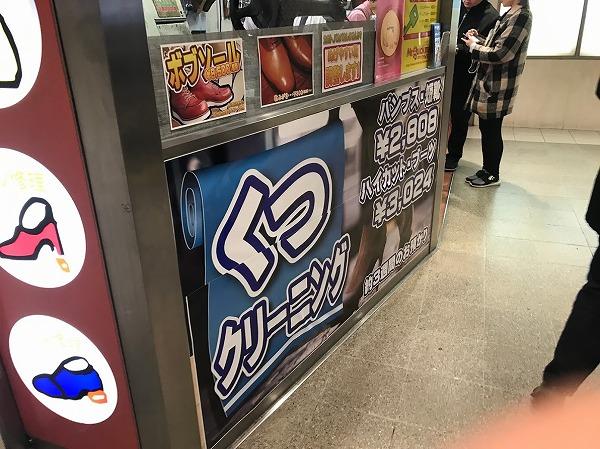 20170306阪急