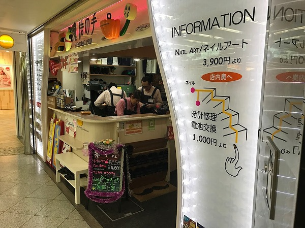 20170306梅田