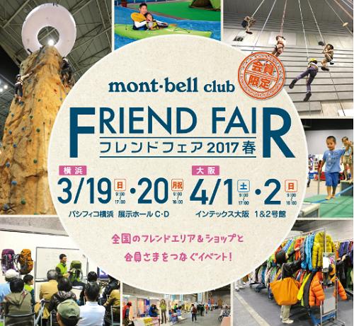 『モンベルクラブ・フレンドフェア2017春』に行ってきました!