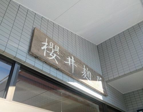 『櫻井麹店』~麹専門店で麹の仕入れ