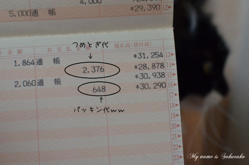 桜子貯金♪