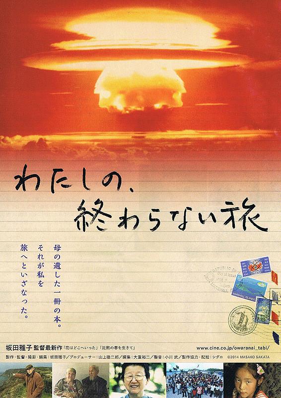 watashinoowaranai.jpg