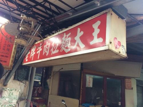 ビール台湾_181015_0056