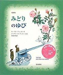 midorinoyubi1.jpg