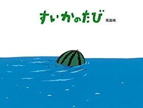 suikanotabi.jpg