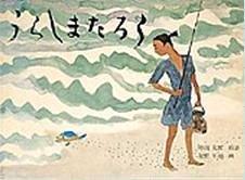 urashima.jpg