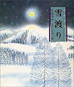 yukiwatari1.jpg