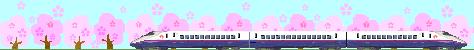 新幹線あさまと桜