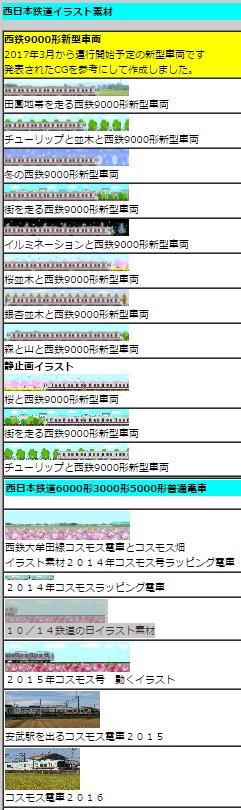 nishitetsu-ss.png
